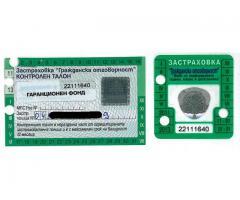 Inspectie tehnica periodica - ITP Bulgaria