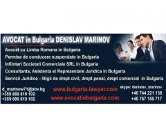 Înregistrarea firmei / societăţilor şi comercianţilor la Registrul Comerţului al Bulgariei